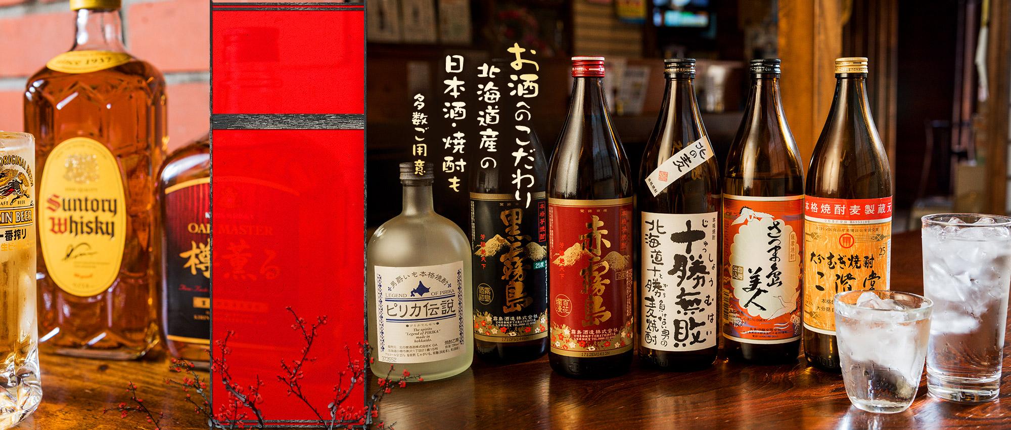 お酒へのこだわり 北海道産の日本酒・焼酎も多数ご用意